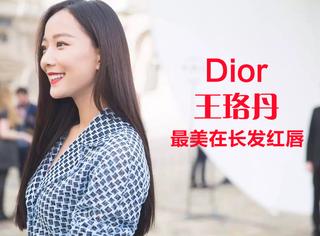 王珞丹的Dior之旅开启 长发红唇才是最美的她!