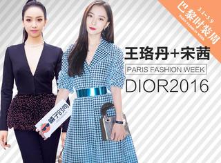 Dior不仅吸引来了宋茜、王珞丹,还带来了一如既往的优雅浪漫!