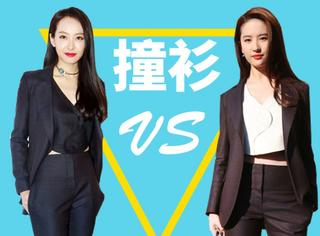 【撞衫大盘点】宋茜一身西服走起帅气风,刘亦菲的天仙攻是否能赢?