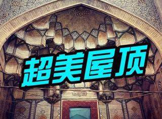 伊朗最震撼的马赛克,组合成了最美的屋顶