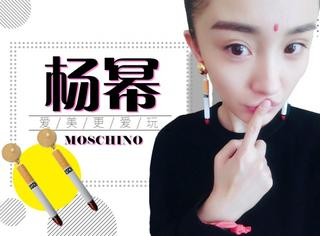 杨幂已入Moschino香烟耳环  但却被她的魔性扮相洗脑了