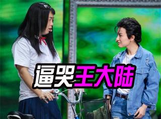 吴昕海涛反串模仿《我的少女时代》,现场分分钟逼哭王大陆...