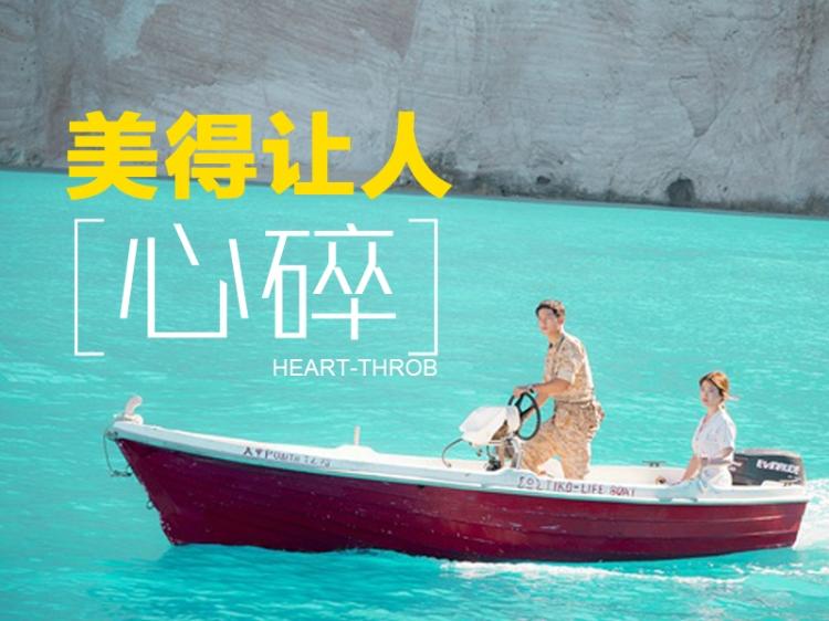 《太阳的后裔》中的海岛约会,原来是在这个美的让人心碎的地方!_橘子娱乐
