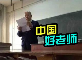 74岁老教授看错课表没来上课,写了篇有霸气风骨的检讨书!