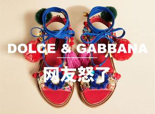 Dolce & Gabbana的新款鞋子,为啥惹怒了一票网友