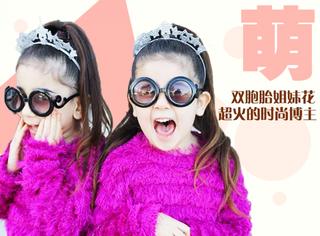 别人家的四岁!成为美国最火的双胞胎时尚博主!