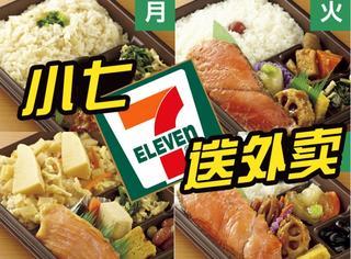 日本7-11居然还能送外卖,重点是好吃不贵!
