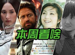 【本周看啥】功夫巨制、香港清新、美国特效,本周可看的电影好多部!