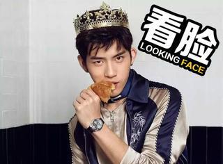 【看脸】王冠、睡衣和西装,井柏然演绎的的富家公子哥,中意吗?