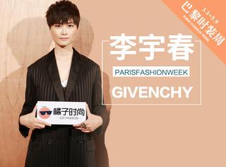 独家 | 李宇春:2016秋冬的Givenchy,才是全新的开始!