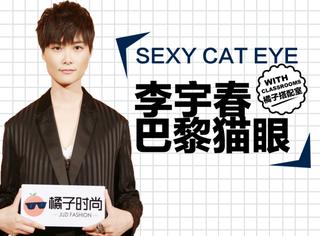 李宇春的眼妆小心机 妩媚和帅气全让她给占了