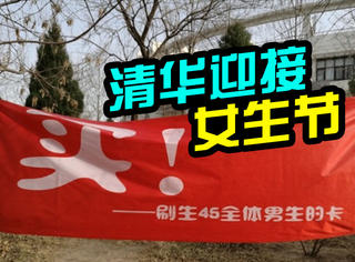 女生节来了,清华大学的条幅散发着一股逗比学霸气!