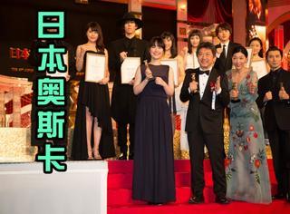 日本竟然也有一个奥斯卡!二宫和也拿影帝,《海街日记》四姐妹再同框!