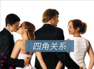 【电影教你啪啪啪】如果结婚后才遇到自己的真爱,你会怎么办?