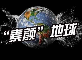 如果抽干地球上的水,世界将会是什么样...