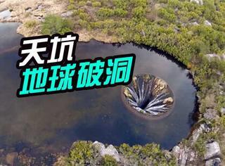 天坑还是地球破洞?葡萄牙三小伙无人机拍到秘境奇观!
