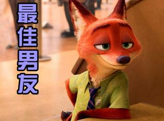 看完《疯狂动物城》,我要抛弃宋仲基,换一个狐狸这样的男朋友!