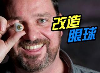 好敢!他把自己的一个眼球变成了微型摄像机