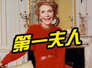 里根夫人去世:曾是总统贤内助,也曾用爱温暖整个美国