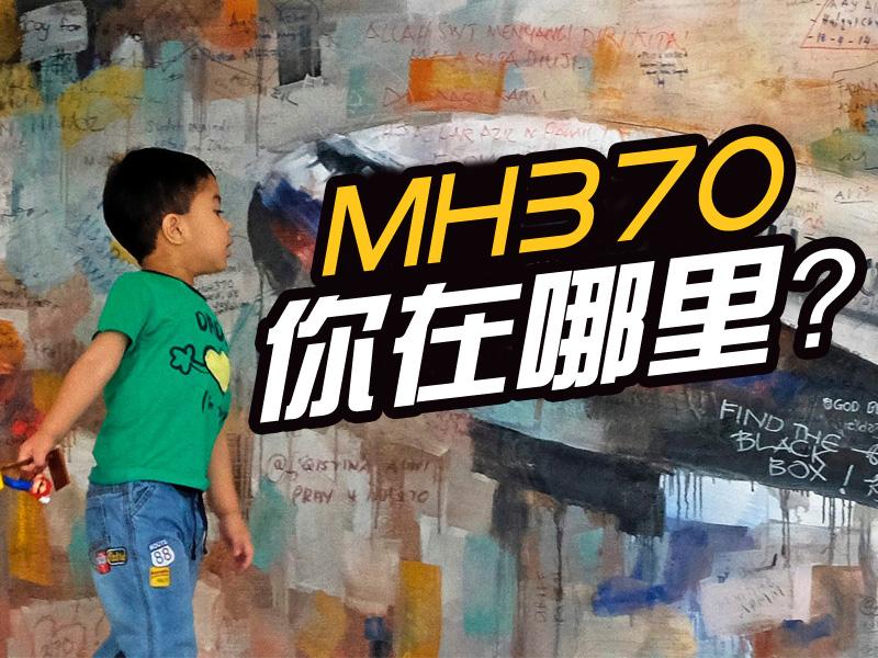 为了忘却的纪念:马航失事2周年,你还记得MH370吗?_橘子娱乐
