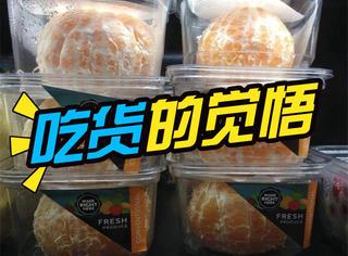 这家英国超市卖了剥皮后的橙子,结果被起诉了…