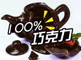 100%巧克力茶壶送吃货福音,百变用途就只为了好吃!