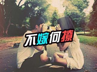 """你未结婚我未嫁:一句戏言男闺蜜当真,四年后""""逼""""婚女同学!"""