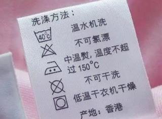 衣服商标上密密麻麻的符号,都是啥意思?