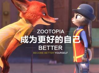 《疯狂动物城》:你没有办法让世界更美好,但可以让自己变成更好的人