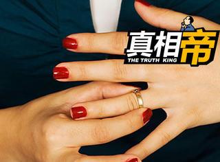 """【真相帝】婚姻""""短命"""",竟是因为婚戒钻石太大?"""