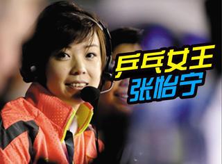 女乓界神话齐聚微博热搜,大魔王张怡宁重出江湖!