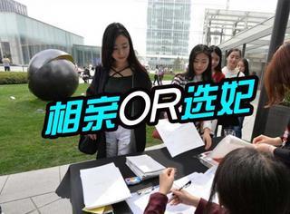 富豪选秀相亲:2000多姑娘参加海选,比颜值还比正能量!