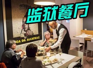 意大利的监狱开了家餐厅,员工都是服刑囚犯
