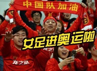 时隔八年相拥而泣,中国女足提前一轮进军里约奥运会!