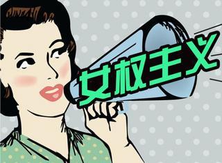 """""""三八节""""就让我们聊聊女权主义!"""