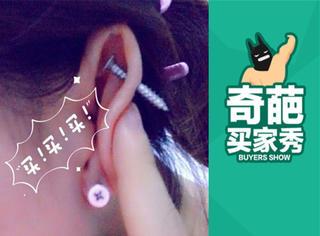 【奇葩买家秀】这耳钉是很个性,但总有种想拧下来的冲动!