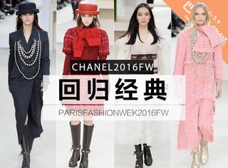 93套Look,老佛爷用鲜艳带Chanel回归经典!