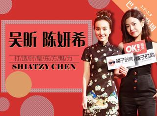 陈妍希独家采访、吴昕时装周首秀,夏姿陈的秀场有太多亮点!