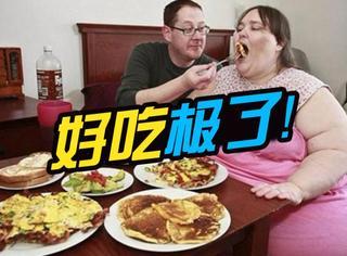 """为挑战""""世界第一胖"""",她嫁了一大厨!"""