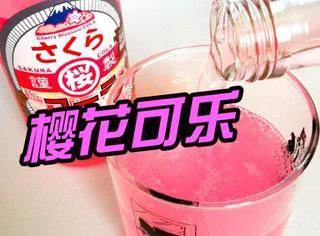 日本推出了樱花味可乐,也许是史上最少女的饮料