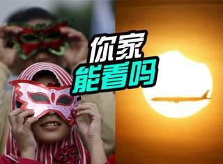 印尼18年来最壮观日全食,中国大部分地区能看日偏食!