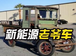 男子整理仓库竟整理出辆全球唯一的新能源老爷车!