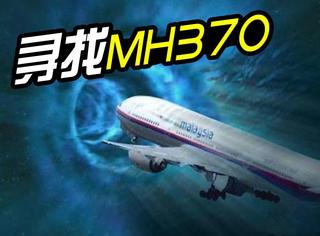 MH370失踪2周年,这个律师独自探寻飞机下落!