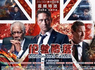 《伦敦陷落》:爆破、枪战、肉搏、这是4月最好看的动作片!