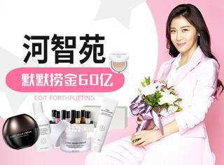 韩国第一女财神?河智苑自创美妆卖了60亿!