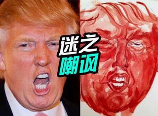 姨妈血、丁丁画…美国人民对这位总统候选人的嘲讽绕地球也有N圈了吧!