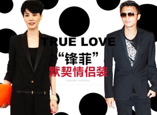 王菲谢霆锋穿了十几年的情侣装,终于要结了!?