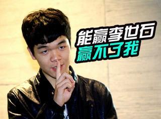 """中国90后棋手叫板""""阿法狗"""":能赢李世石赢不了我!"""