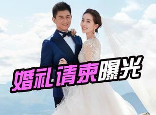 刘诗诗吴奇隆婚礼请柬的图案,竟是四爷和若曦的定情物木兰花