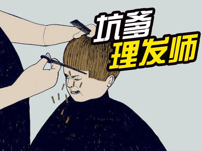 盘点那些年我们被理发师坑过的发型_橘子娱乐